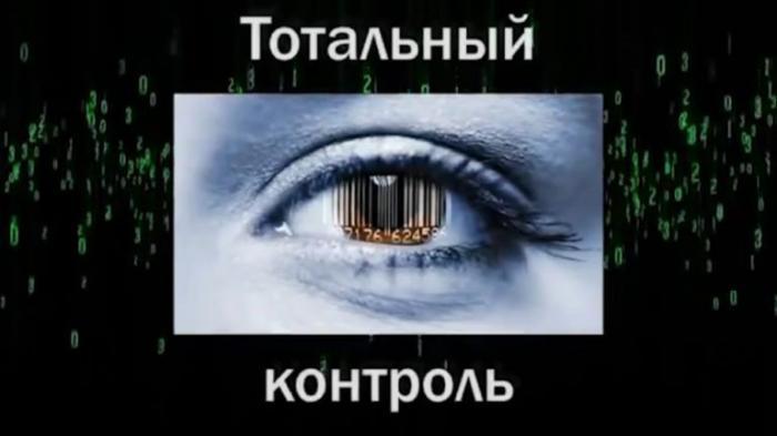 Электронный концлагерь в России строят во имя безопасности