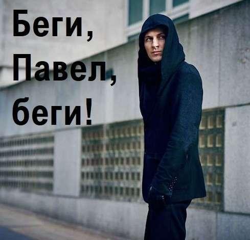 Конфликт вокруг Телеграм. Когда убьют Павла Дурова?