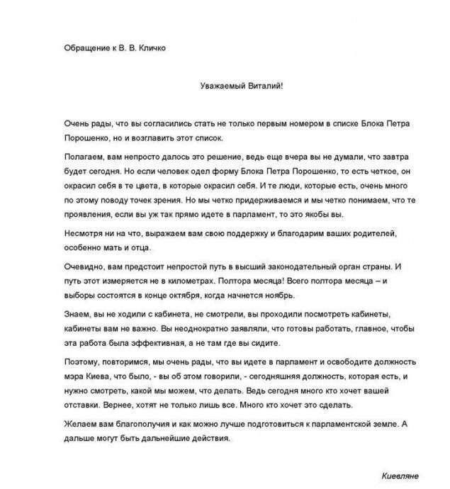Киевлянин написал письмо Виталию Кличко