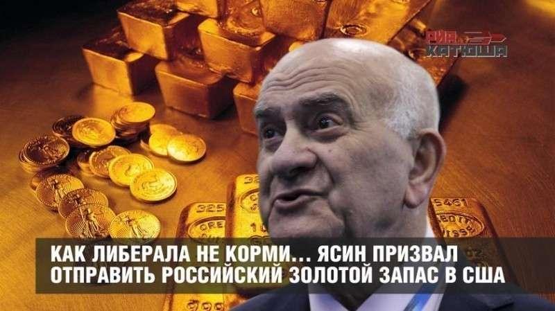 Пятая колонна из ВШЭ призвала отправить Российский золотой запас в США