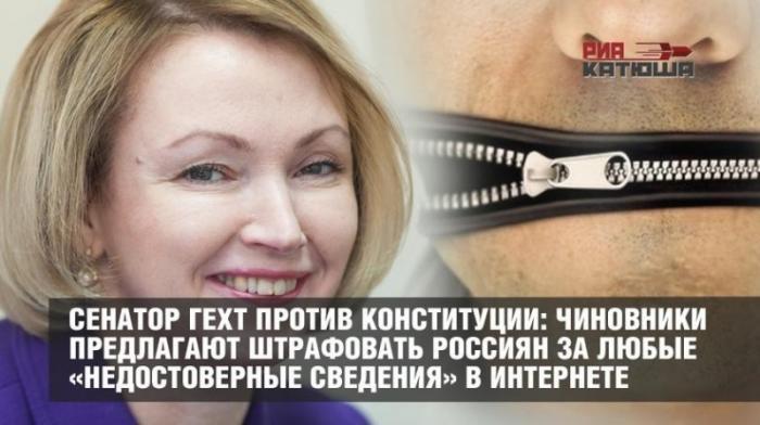 Чиновники-русофобы предлагают штрафовать россиян за инакомыслие в интернете