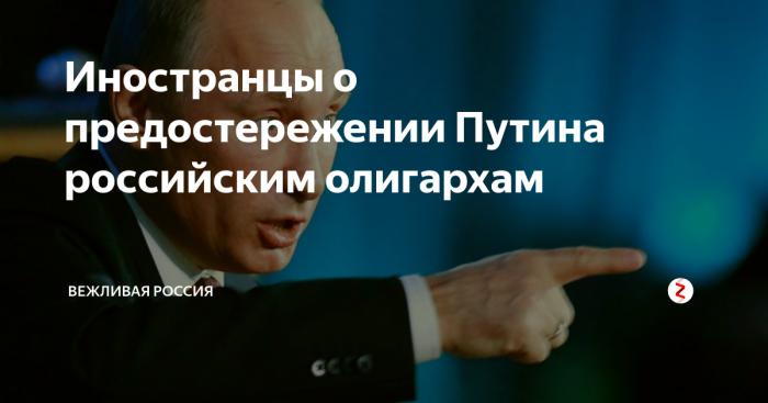 Иностранцы о Путине: «Он ставит олигархов на место, как маленьких нашкодивших щенят»
