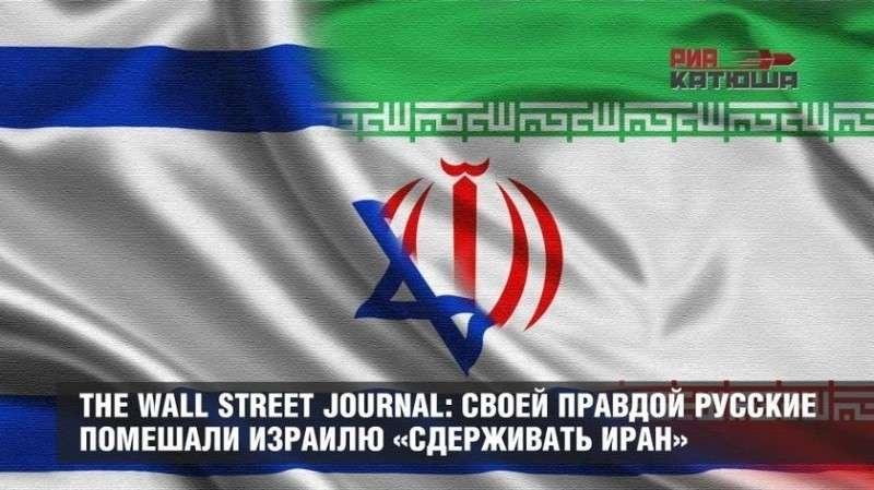 Еврейские СМИ США: «Своей правдой русские помешали Израилю сдерживать Иран»