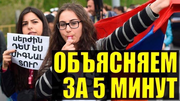 Зачем Армении нужна Россия и наоборот. Объясняем за 5 минут