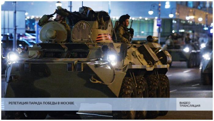 Репетиция парада Победы в Москве на Красной площади. Прямая трансляция