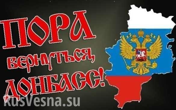 Воссоединение ЛНР, ДНР и России ускоряется благодаря войне с Западом | Русская весна
