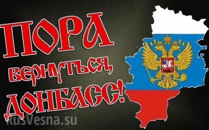 Воссоединение ЛНР, ДНР и России ускоряется благодаря войне с Западом