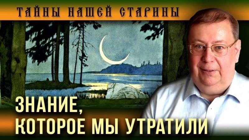 Сакральные книги Руси: Травник, Трепетник, Громовик