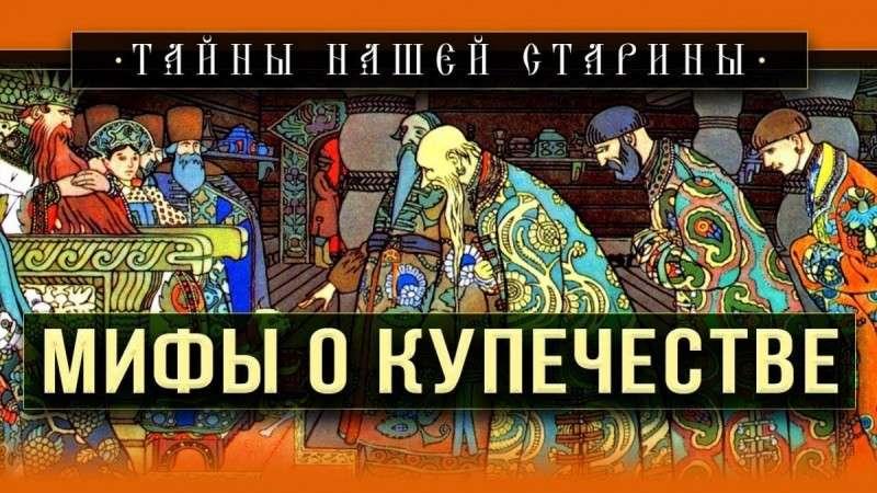 Русский купец – слуга народа или алчности и капитала?