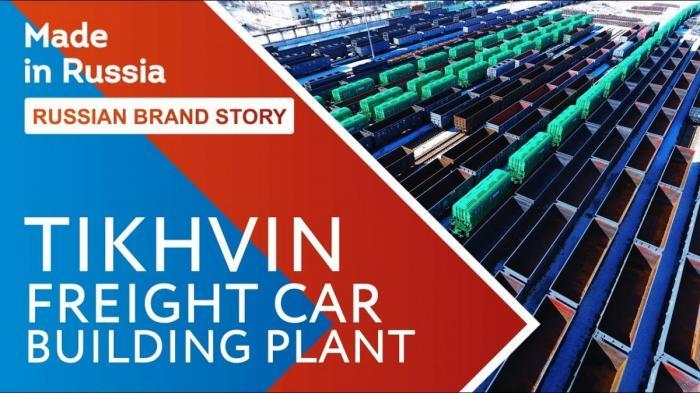 Тихвинский вагоностроительный завод – крупнейший производитель грузовых вагонов в мире