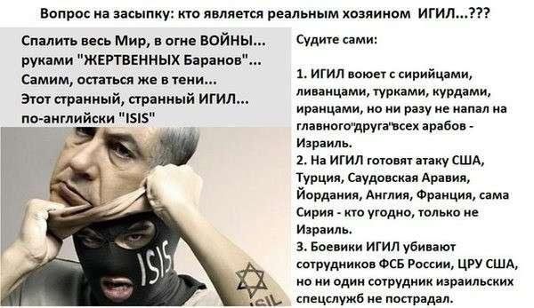 ИГИЛ – детище Моссада, главарь ИГИЛ – родом из Израиля
