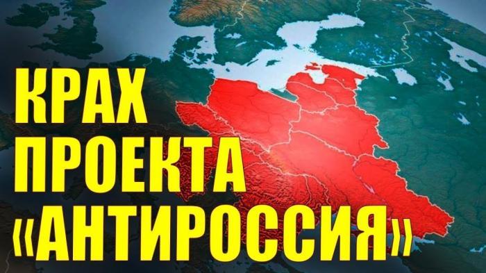 ЕС отказался платить Прибалтике и Польше. Приближается крах проекта «Анти-Россия»