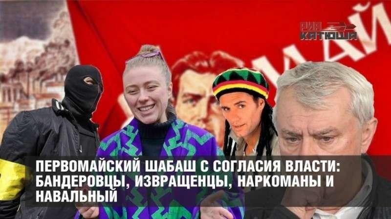 Бандеровцы, извращенцы, наркоманы и Навальный на первомайском шабаше с согласия властей