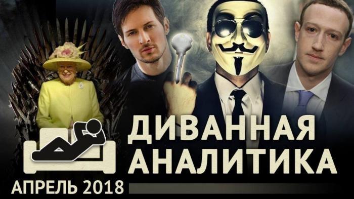Где хозяева Дурова и Цукерберга и кому служат социальные сети. Диванная аналитика