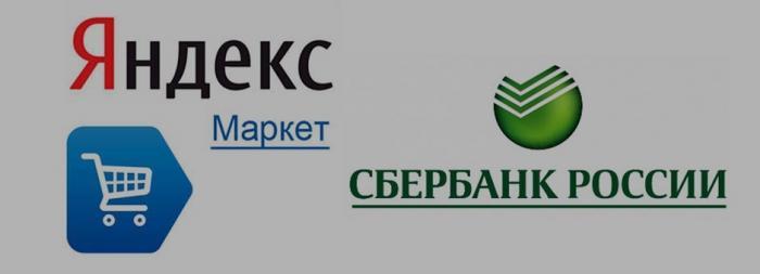 Сбербанк иЯндекс.Маркет создают российскую торговую онлайн-площадку – аналог Amazon
