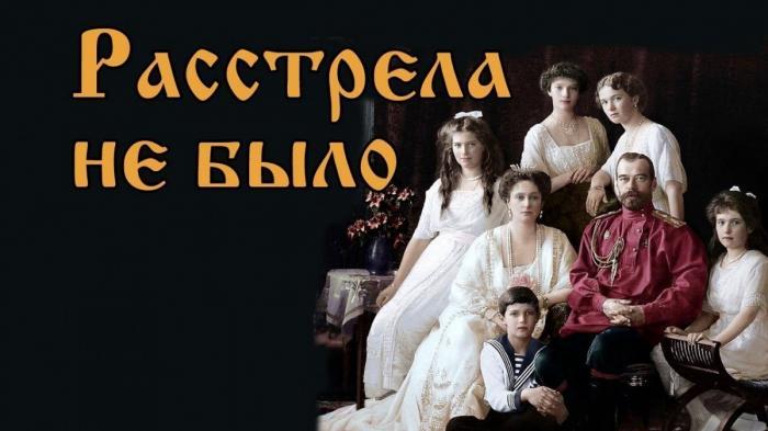 Николая II не расстреляли, он даже встречался со Сталиным