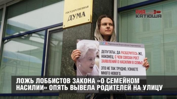Антисемейное лобби в России снова пытается узаконить извращения
