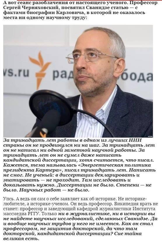 Сеанс разоблачения: Николай Сванидзе – «русский» «историк», «профессор»