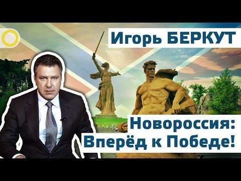 Игорь Беркут. Новороссия: Вперёд к Победе!