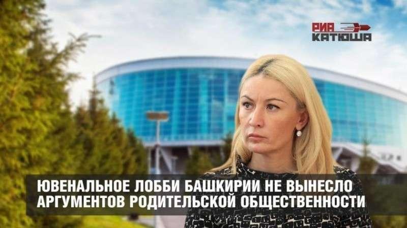 Ювенальное лобби Башкирии не вынесло аргументов родительской общественности