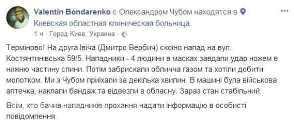 Киев: «киборга» добивали молотком но не добили  | Русская весна