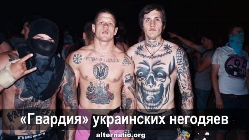 Из кого состоит «гвардия» украинских негодяев
