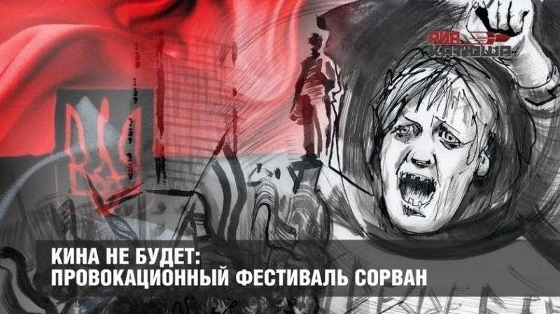 В Москве бандеровского кина не будет: провокационный фестиваль сорван