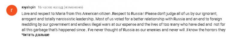 Захарова достучалась до американцев: