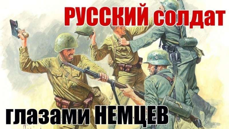 Русские воины глазами гитлеровских солдат