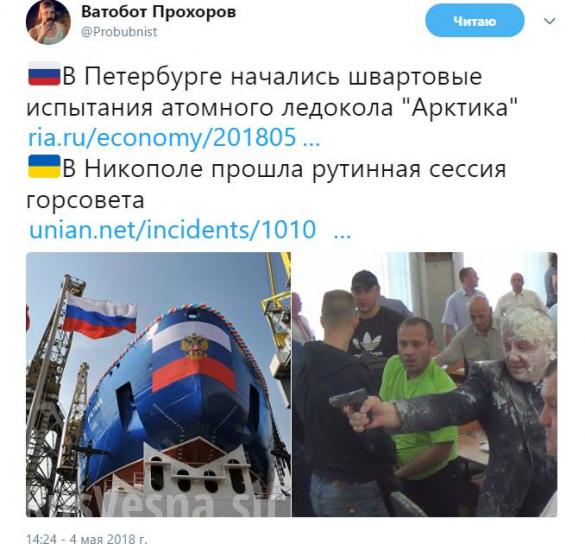 Украина: заседание горсовета Никополя завершилось обливанием зелёнкой, кефиром и стрельбой | Русская весна