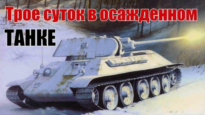 Русские герои ВОВ. Трое суток в осажденном танке