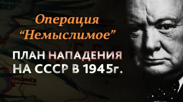 План нападения союзников на СССР в 1945 году: операция Немыслимое