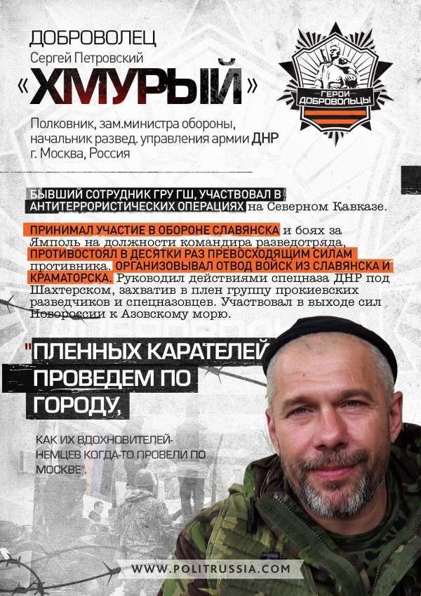Хмурый герой-доброволец Сергей Петровский