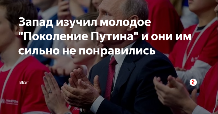 Поколение Владимира Путина сильно не понравились западным паразитам