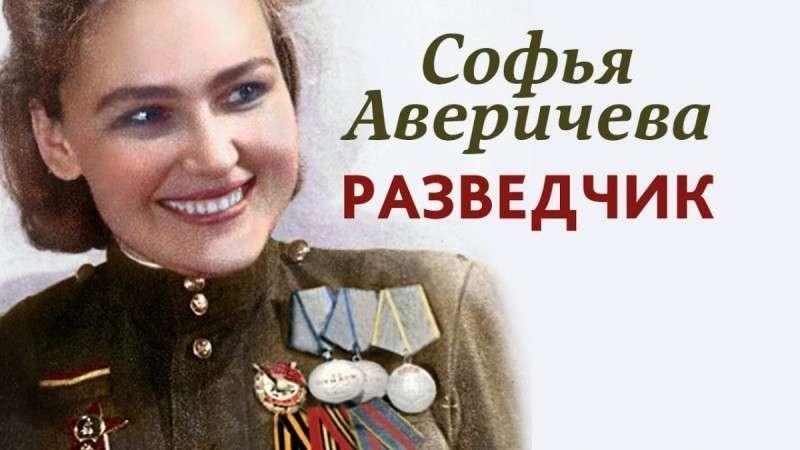 Разведчик Софья Аверичева – артист ставший героем СССР