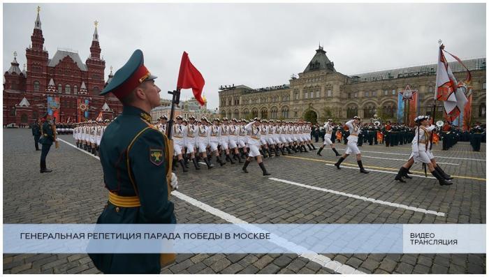 Генеральная репетиция парада Победы в Москве. Запись прямой трансляции