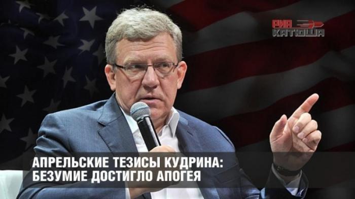 Апрельские тезисы Алексея Кудрина: безумие цифровых евангелистов достигло апогея