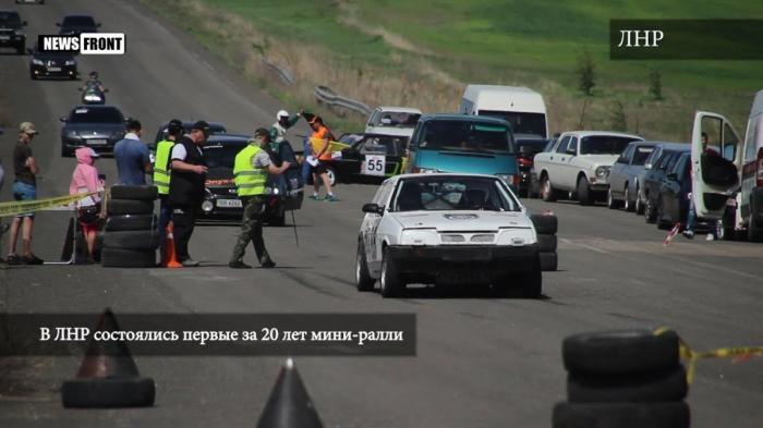 В ЛНР первые за 20 лет состоялись соревнования мини-ралли