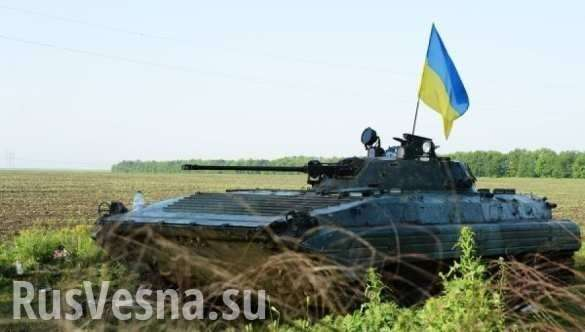 Донбасс: каратели ВСУ, запаниковав, расстреляли свою БМП | Русская весна