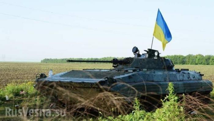 Донбасс: каратели ВСУ, запаниковав, расстреляли свою БМП