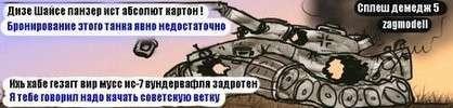 Свидомый немецкий танк в полях Украины