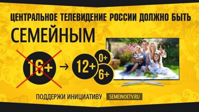 Защитим наших детей от информационной агрессии! Телевидение России должно быть семейным!