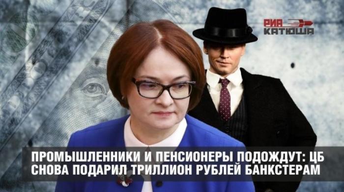 Промышленники и пенсионеры подождут: Банк России снова подарил триллион рублей банкстерам