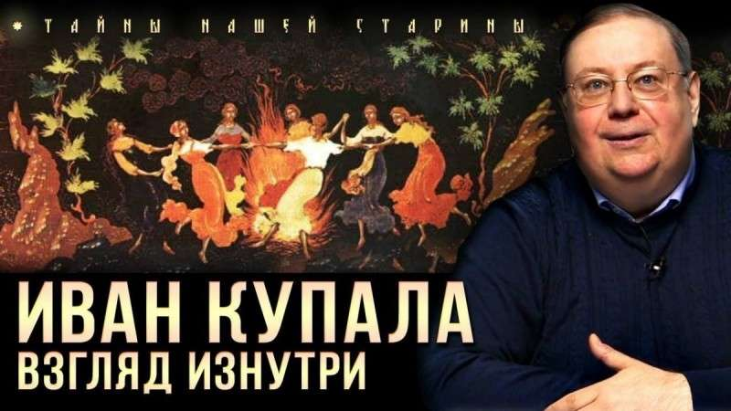 Иван Купала: тайна главного славянского праздника