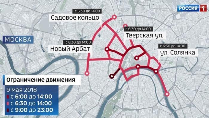 Москва. Парад Победы и «Бессмертный полк» перекроют движение в столице