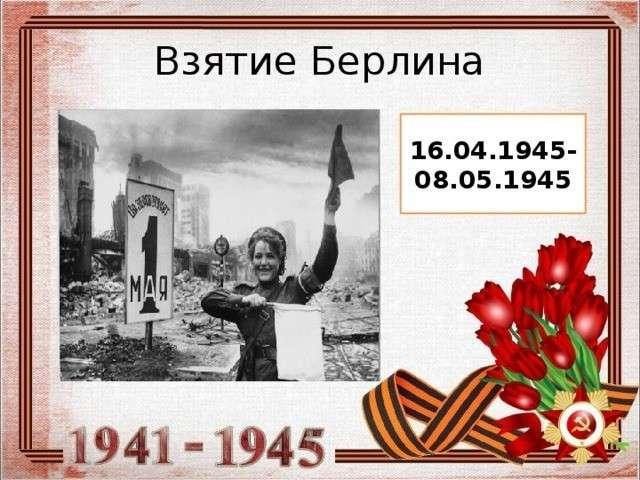 Немецкий народ: Берлин освободили не американцы, а русские