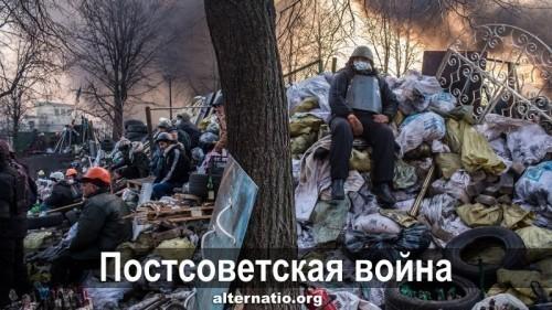 Гражданская война на постсоветском пространстве