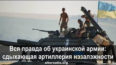 Позорная смерть украинской армии. Андрей Ваджра