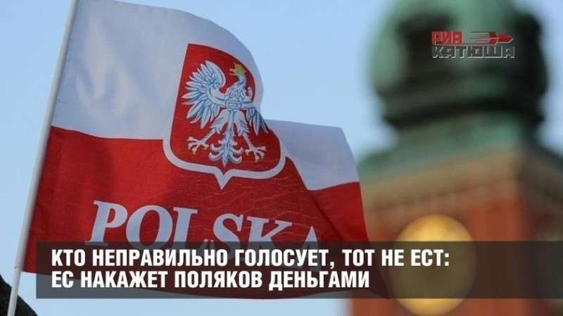 Евросоюз накажет Польшу деньгами: кто неправильно голосует – тот не ест