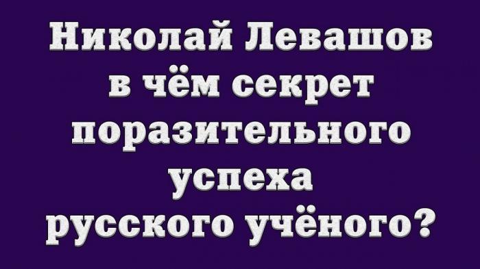 Николай Левашов – в чём секрет поразительного успеха русского учёного?